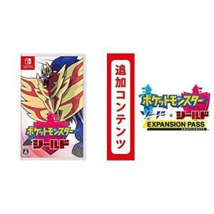 ポケットモンスター シールド -Switch + ポケットモンスター ソード・シールド エキスパンシ...