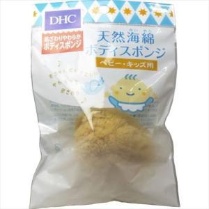 DHC 天然海綿 ボディスポンジ ベビー・キッズ用|rrr-j