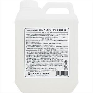 多目的洗浄剤 油かたぶら 業務用 2L|rrr-j