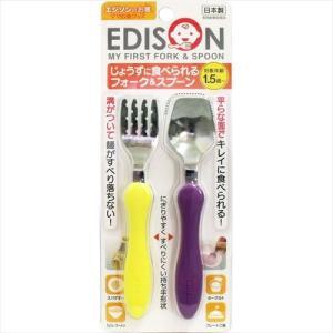 エジソンのフォーク&スプーン イエロー&紫|rrr-j