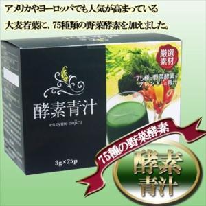 厳選素材 酵素青汁 3g×25包|rrr-j