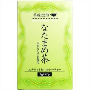 香味焙煎 なたまめ茶 3g×20袋入|rrr-j