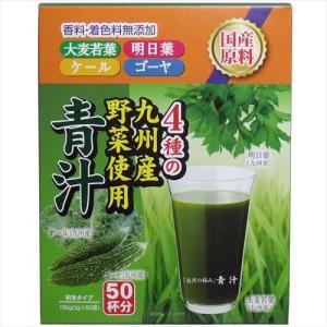 自然の極み 青汁 (九州産野菜使用) 3g×50袋入|rrr-j