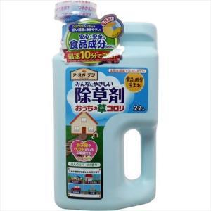 アースガーデン おうちの草コロリ 除草剤 ジョウロヘッド 2L|rrr-j