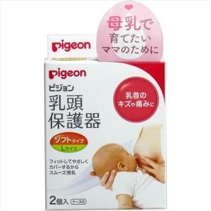 ピジョン 乳頭保護器 授乳用ソフトタイプ Lサイズの関連商品3