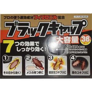 アース製薬 ブラックキャップ 36個(12個×3)|rrr-j