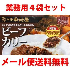 業務用 新宿 中村屋 ビーフカリー 4袋(200gx4袋) バラ売り お試し ポイント消化|rrr-j