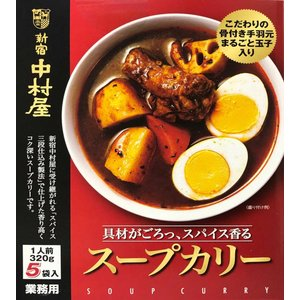新宿中村屋 スープカリー 1人前(320g)×5袋|rrr-j