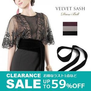 ベルト ブラック 黒 ワンピース ドレス ベルベット サッシュ ギフト パーティー バーガンディー ボルドー フォーマル カジュアル AC-006840|rs-gown