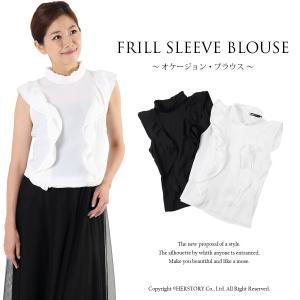 ブラウス フリルスリーブ ノースリーブ シャツトップス きれいめ コーラス パーティー フォーマル ホワイト ブラック  スペシャルセール CF-600500|rs-gown