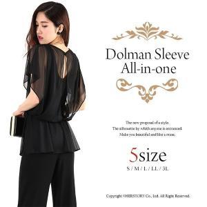 パンツドレス 結婚式 オールインワン パーティー フォーマル ブラック20代 30代 40代 入学式 卒業式 大きいサイズ 二次会 お呼ばれ FD-180080|rs-gown