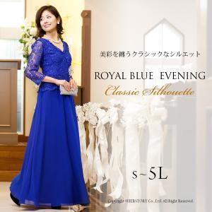 ロングドレス 結婚式 母親 親族 袖あり  大きいサイズ 演奏会 発表会 ロイヤルブルー 40代 50代 60代 フォーマル イブニング パーティー FD-180101|rs-gown