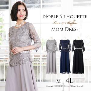 ロングドレス 結婚式 母親 大きいサイズ 洋装 マザーズドレス アンサンブル 上品 紺 袖あり フォーマル レース 50代 60代 FD-180102|rs-gown