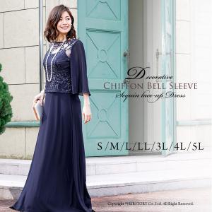 ロングドレス 結婚式 演奏会 ロングドレス 母親 大きいサイズ 袖あり フォーマル レース ネイビー 20代 30代 40代 50代 60代 FD-180106|rs-gown