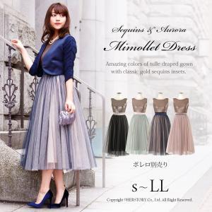 ドレス 結婚式 ワンピース お呼ばれ パーティー 発表会 ピアノステージ スパンコール ミモレ ブライズメイド ノースリーブ セール FD-250050|rs-gown