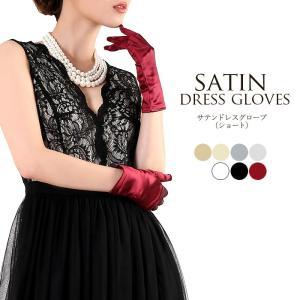 グローブ 手袋 ドレス サテン ショートカラー 結婚式 ブライダル パーティー 二次会 返品交換不可 FJ-000129|rs-gown