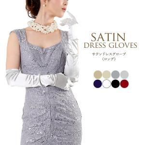 グローブ 手袋 サテン ロングカラー 結婚式 ブライダル パーティー 二次会 ドレス 返品交換不可 FJ-000131|rs-gown