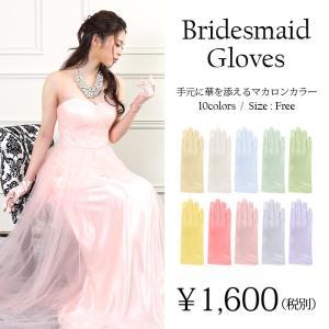 グローブ 手袋 ブライズメイド マカロンカラー ドレス パーティ 結婚式 選べる10色 ウエディング 返品交換不可 FJ-000186|rs-gown