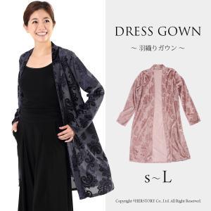 カーディガン ジャケット ガウン ベロア ペイズリー 上着 柄 羽織 冷房対策 セール FJ-000198|rs-gown