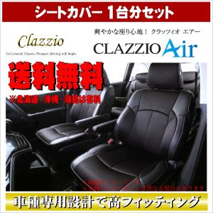 Clazzio シートカバー 【 三菱 デリカD5 CV5W CV4W CV2W CV1W 】≪ クラッツィオエアータイプ ≫ rs-online