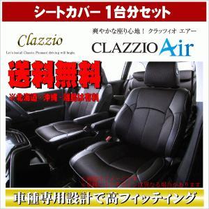 Clazzio シートカバー 【 三菱 エクリプスクロスPHEV 】≪ クラッツィオエアータイプ ≫ rs-online
