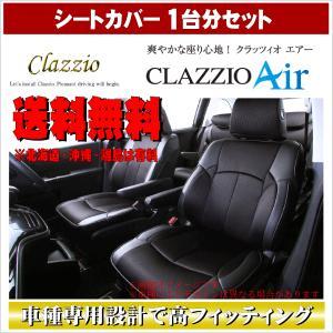 Clazzio シートカバー 【 三菱 EKカスタム B11W 】≪ クラッツィオエアータイプ ≫ rs-online
