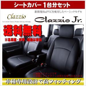 Clazzio シートカバー 【 トヨタ アクア NHP10 】≪ クラッツィオジュニアタイプ ≫