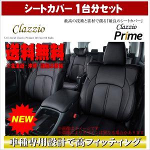 ニッサン 品番:EN-5302 リーフ プライム クラッツィオ シートカバー Clazzio