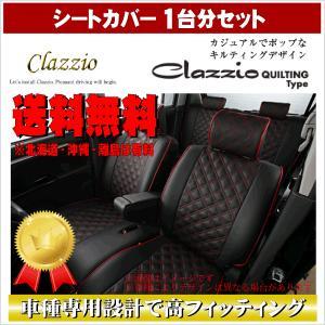 Clazzio シートカバー 【 トヨタ アクア NHP10 】≪ キルティングタイプ ≫