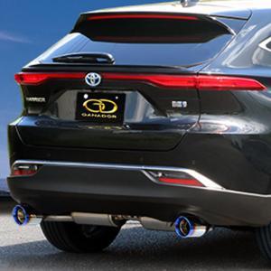 ハリアーハイブリッド 2WD車 型式 6AA-AXUH80 エンジン A25A-FXS 年式 R2/6- ガナドール マフラー チタンブルーテール GVE043BL rs-online