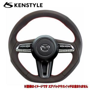 ケンスタイル ステアリング マツダ CX-30 型式 DM# 年式 R1/10- ≪ オールブラックレザー レッドステッチ ≫【 MF01 】 rs-online