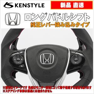 ケンスタイル KENSTYLE 【 ロングパドルシフト Aタイプ 】 ホンダ グレイスハイブリッド EX 型式 GM4/GM5 年式 H26/12- ≪純正パドルシフト付車用≫|rs-online
