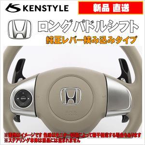 ケンスタイル KENSTYLE 【 ロングパドルシフト Bタイプ 】 ホンダ N-ONE Nワン 型式 JG1/JG2 年式 H24/11-R2/11 ≪純正パドルシフト付車用≫|rs-online