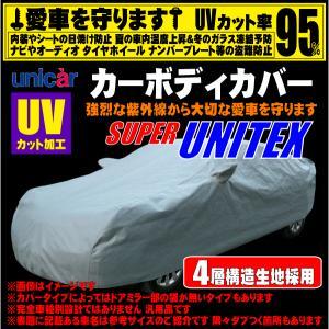 【 日産 GTR GT-R R35 ※各種エアロ付不可 】 ユニカー ボディカバー ≪ スーパーユニテックス ≫【 品番:BV-602 サイズ:WB 実車全長:4.41mから4.70m 】 rs-online