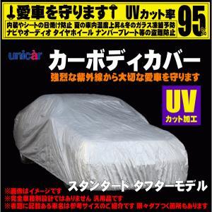 【 日産 ノート 型式 E13 】 ユニカー ボディカバー ≪ ポリエステルタフター生地 ≫【 品番:CB-105 サイズ:WE 実車全長:3.50mから3.96m 】 rs-online