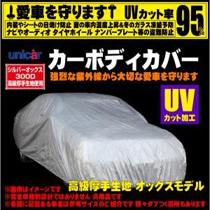 【 レクサス IS200t 型式 30系 】 ユニカー ボディカバー ≪ オックス300D厚手生地 ≫【 品番:CB-202 サイズ:WB 実車全長:4.41mから4.70m 】|rs-online