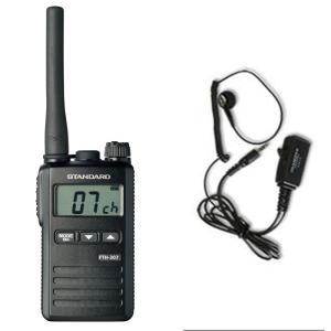 スタンダード(八重洲無線)FTH-307(FTH307) + EM15S 第一電波工業タイピン付きイヤホンマイクタイピンマイクセット rs-towa