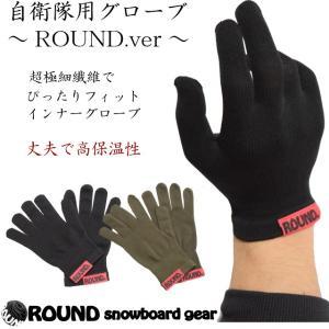 インナー グローブ/手袋/スノーボード/スノボ/スキー/自衛...