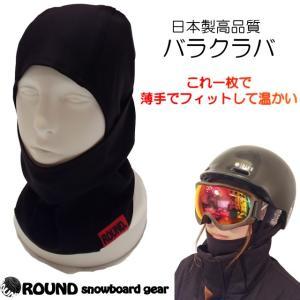 暖かく、毛玉のできにくいマイクロアクリル素材の日本製高品質バラクラバです。 シンプルな球体ロゴと赤い...