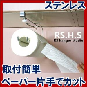 キッチンペーパーホルダー 吊り下げ 戸棚下収納ラック 片手でカット|rshanger