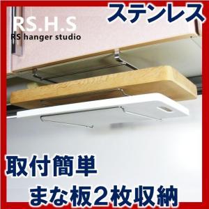まな板ホルダー・2枚用 まな板スタンド まな板収納 立て 吊り下げ 吊り戸棚下収納ラック まな板受け|rshanger