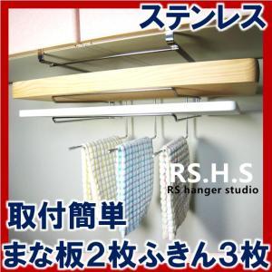 まな板ホルダー・ふきん掛け付 まな板スタンド まな板収納 立て 吊り下げ 戸棚下収納ラック|rshanger