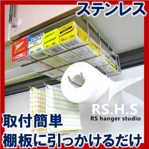 ラップホルダー・ふきん掛け・キッチンペーパーホルダー 吊り戸棚下収納ラック 片手でカット|rshanger