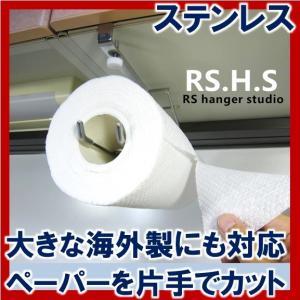 キッチンペーパーホルダー・大 吊り下げ 戸棚下収納ラック コストコ 片手でカット|rshanger