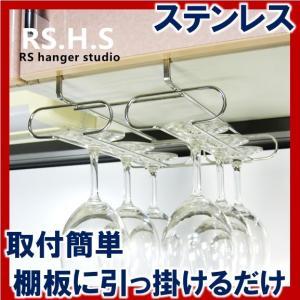 ワイングラスホルダー・2連 18-8ステンレス製 rshanger