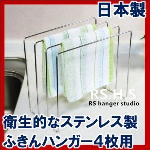 ふきん掛け・ふきんスタンド・ふきんハンガー・まな板スタンド|rshanger