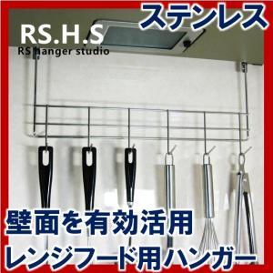 レンジフードハンガー・キッチンツールフック|rshanger