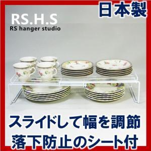 食器棚 スライドラック ロータイプ|rshanger