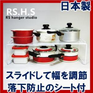 食器棚 スライドラック ハイタイプ|rshanger