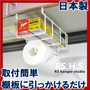 ラップホルダー・キッチンペーパーホルダー付・ホワイト|rshanger